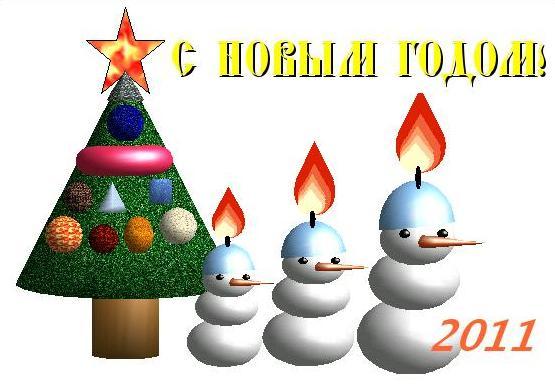 Открытка новый год в ворде